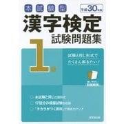 本試験型 漢字検定1級試験問題集〈平成30年版〉 [単行本]