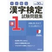 本試験型 漢字検定準1級試験問題集〈平成30年版〉 [単行本]