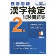 本試験型 漢字検定2級試験問題集〈平成30年版〉 [単行本]