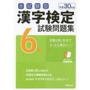 本試験型 漢字検定6級試験問題集〈平成30年版〉 [単行本]