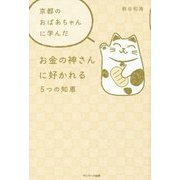 京都のおばあちゃんに学んだお金の神さんに好かれる5つの知恵 [単行本]