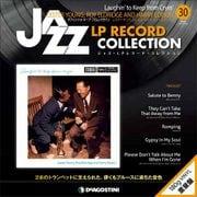 ジャズ・LPレコード・コレクション 30 全国版