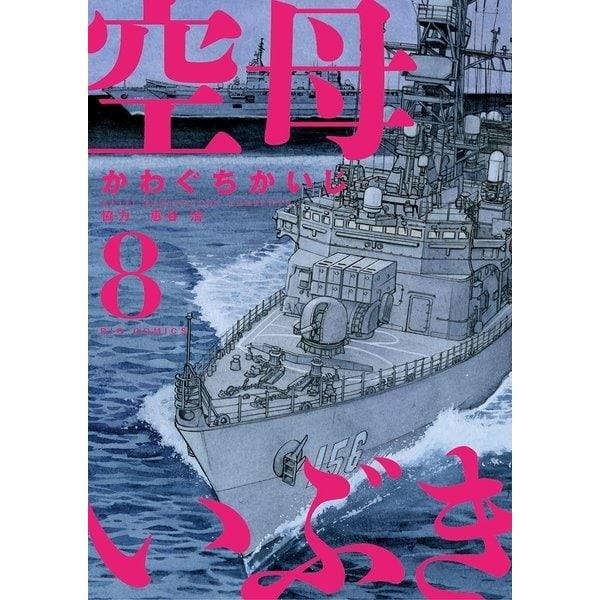 空母いぶき<8>(ビッグ コミックス) [コミック]