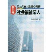 Q&A法人登記の実務 社会福祉法人 第2版 [単行本]