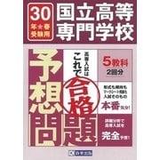 国立高等専門学校入試予想問題 平成30年春受験用 [全集叢書]