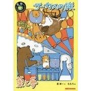 サーカスの旅/薬と夢(ミキハウスの星新一ショートショートえほんシリーズ) [絵本]