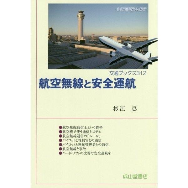 航空無線と安全運航(交通ブックス) [全集叢書]