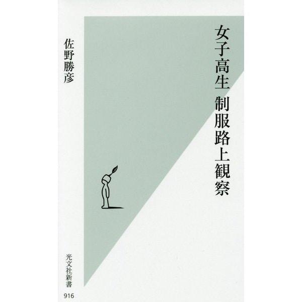女子高生制服路上観察(光文社新書) [新書]