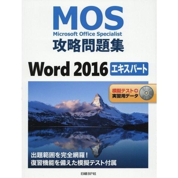 MOS攻略問題集 Word 2016エキスパート [単行本]