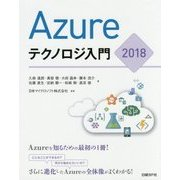 Azureテクノロジ入門〈2018〉 [単行本]