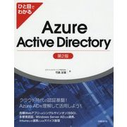 ひと目でわかるAzure Active Directory 第2版 [単行本]