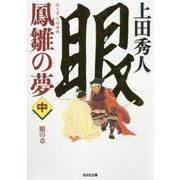 鳳雛の夢〈中〉眼の章(光文社時代小説文庫) [文庫]