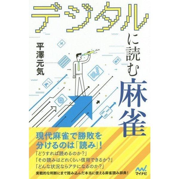 デジタルに読む麻雀(マイナビ麻雀BOOKS) [単行本]