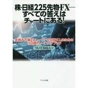 株・日経225先物・FX…すべての答えはチャートにある! [単行本]