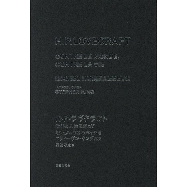 H.P.ラヴクラフト―世界と人生に抗って [単行本]