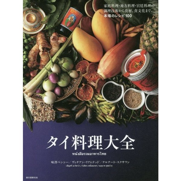 タイ料理大全―家庭料理・地方料理・宮廷料理の調理技術から食材、食文化まで。本場のレシピ100 [単行本]