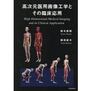 高次元医用画像工学とその臨床応用 [単行本]