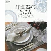 洋食器のきほん テーブルコーディネートアイテム―ヨーロッパの名窯からメイドインジャパンの器まで、上手な揃え方と食卓演出 [単行本]