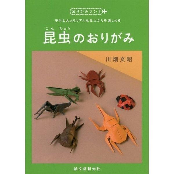 昆虫のおりがみ―子供も大人もリアルな仕上がりを楽しめる(おりがみランド+) [単行本]