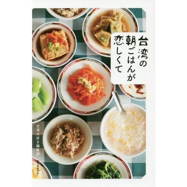 台湾の朝ごはんが恋しくて―おいしい朝食スポット20と、簡単ウマい!思い出再現レシピ [単行本]