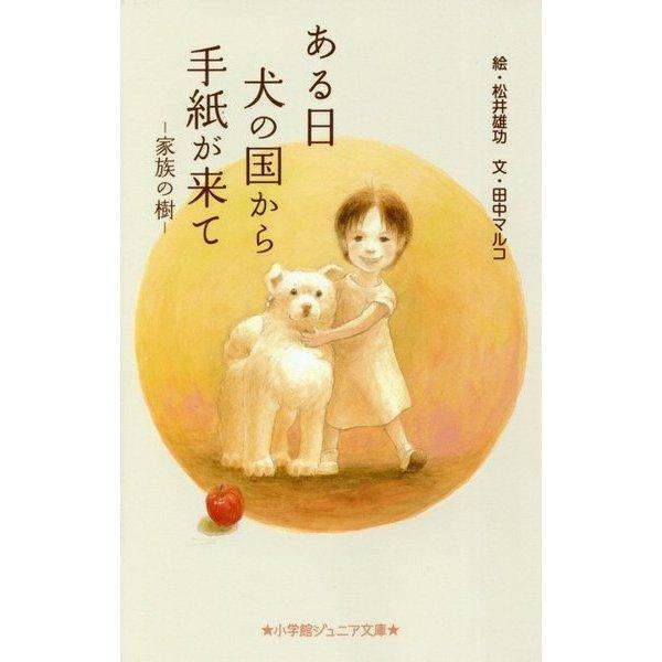 ある日 犬の国から手紙が来て―家族の樹(小学館ジュニア文庫) [新書]