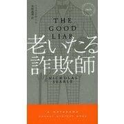 老いたる詐欺師(ハヤカワ・ポケット・ミステリ) [新書]
