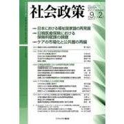 社会政策 第9巻第2号(2017NOVEMBER) [単行本]