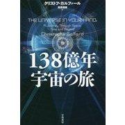 138億年宇宙の旅 [単行本]