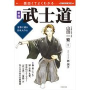 面白くてよくわかる武士道―世界に誇る日本人の心 新版 (学校で教えない教科書) [単行本]