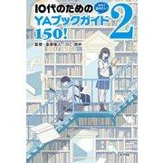 今すぐ読みたい!10代のためのYAブックガイド150!〈2〉 [単行本]