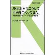 JR東日本はこうして車両をつくってきた―多種多様なラインナップ誕生の舞台裏(交通新聞社新書) [新書]