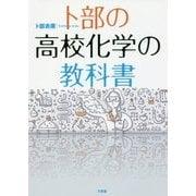 卜部の高校化学の教科書 [単行本]