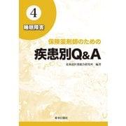 保険薬剤師のための疾患別Q&A ④睡眠障害 [単行本]
