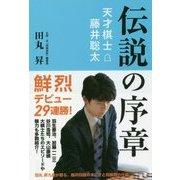 伝説の序章―天才棋士・藤井聡太 [単行本]