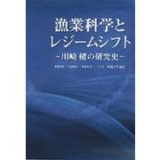 漁業科学とレジームシフト―川崎健の研究史 [単行本]