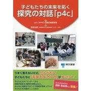 子どもたちの未来を拓く探究の対話「p4c」 [単行本]