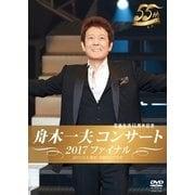 舟木一夫コンサート 2017ファイナル