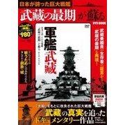 日本が誇った巨大戦艦 「武蔵の最後」が蘇るDVD BOOK [ムック・その他]