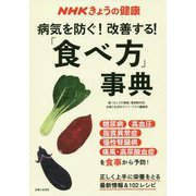 NHKきょうの健康 病気を防ぐ!改善する!「食べ方」事典 [単行本]