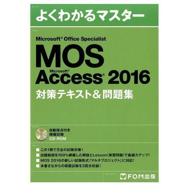よくわかるマスター MOS Access 2016 対策テキスト&問題集 [ムック・その他]