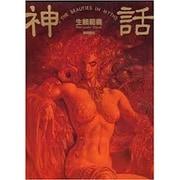 神話 THE BEAUTIES IN MYTHS [単行本]