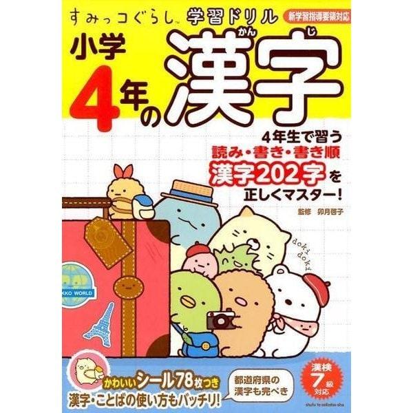 すみっコぐらし学習ドリル 小学4年の漢字 [全集・双書]