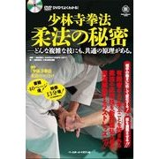 少林寺拳法柔法の秘密-DVDでよくわかる! どんな複雑な技にも、共通の原理がある。 [単行本]
