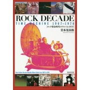 ROCK DECADE TIME MACHINE 1967-1976―ロック黄金時代のアルバム・ガイド [単行本]
