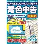 個人事業主・フリーランスのための青色申告 平成30年3月15-無料で使える!やよいの青色申告オンライン対応(アスキームック) [ムックその他]
