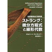 ストラング:微分方程式と線形代数(世界標準MIT教科書) [単行本]
