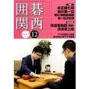 囲碁関西 2017年 12月号 [雑誌]
