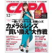 CAPA (キャパ) 2017年 12月号 [雑誌]