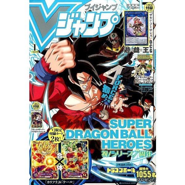 V (ブイ) ジャンプ 2018年 01月号 [雑誌]