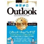 今すぐ使えるかんたんEx Outlook プロ技BESTセレクション (Outlook 2016/2013/2010対応版) [単行本]